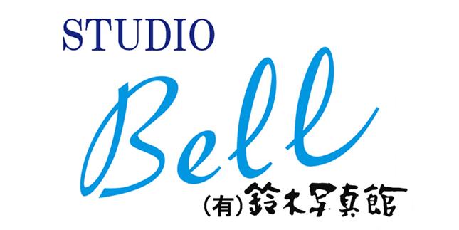 Photo Studio Bell (有)鈴木写真館